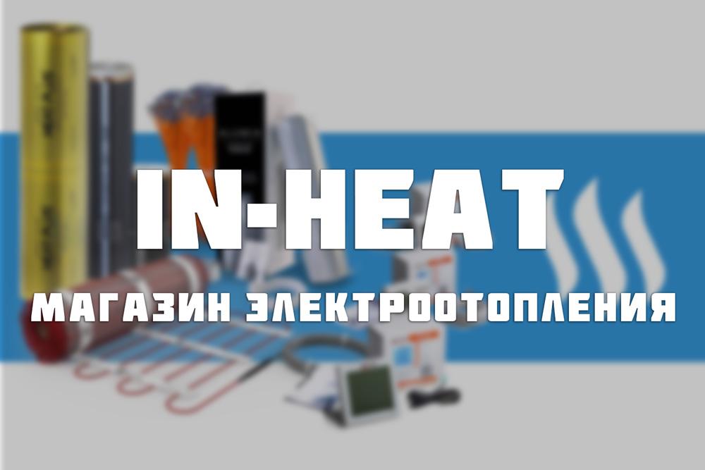 (c) In-heat.kiev.ua